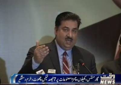 Federal Minister for Commerce press conference in Islamabad.