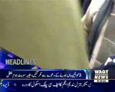 Waqtnews Headlines 01:00 AM 12 January 2017