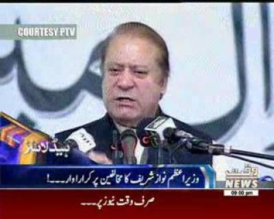 Waqtnews Headlines 09:00 PM 12 January 2017