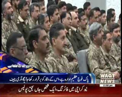 Waqtnews Headlines 11:00 PM 12 January 2017