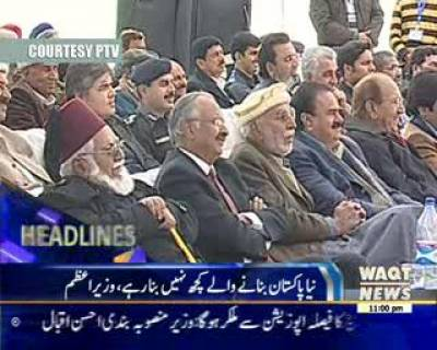 Waqtnews Headlines 12:00 AM 12 January 2017