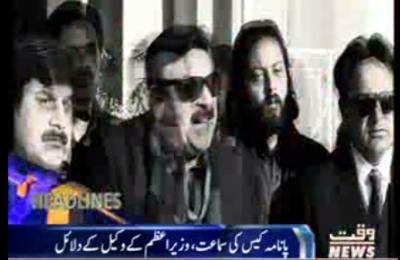 Waqtnews Headlines 12:00 PM 12 January 2017