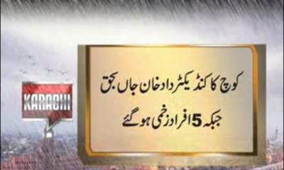 شہرقائد میں باران رحمت سرد ہواؤں کے ساتھ برسا مگر بارش کے باعث پیش آنے والے حادثات میں 8 سالہ بچے سمیت 7 افراد جاں بحق