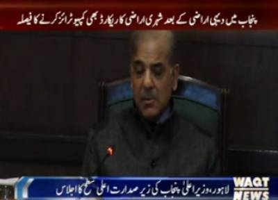 High level meeting chaired by Punjab Chief Minister Shahbaz Sharif