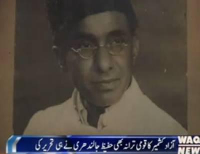 Today The creator of Pakistan's national anthem poet Hafiz Abu Yusuf Ali's birthday today.