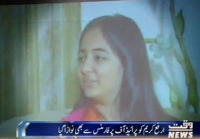 Today Youngest IT expert Arfa Karim Celebrated Fifth Anniversary In Pakistan's and throughout the world,