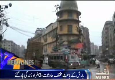 Waqtnews Headlines 11:00 AM 14 January 2017