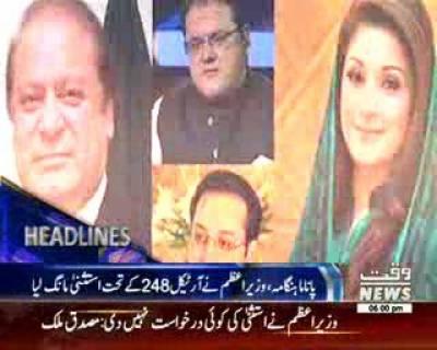 Waqtnews Headlines 06:00 PM 17 January 2017