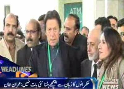 Waqtnews Headlines 10:00 AM 17 January 2017