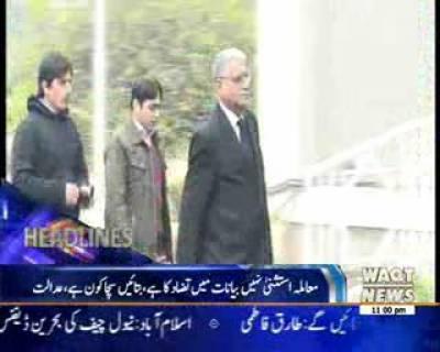 Waqtnews Headlines 11:00 PM 17 January 2017