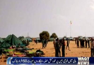 Attack On Military Camp In Malli.