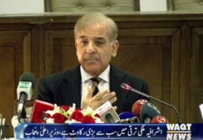 CM Punjab Address In Lahore To Quetta's Student