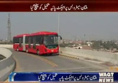 Prime Minister Nawaz Sharif Will Inaugurate The Orange Bus In Multan,