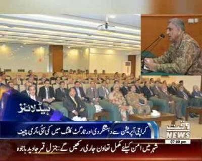 Waqtnews Headlines 07:00 PM 19 January 2017