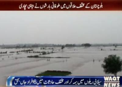 Heavy Rain In Balochistan Including Quetta.