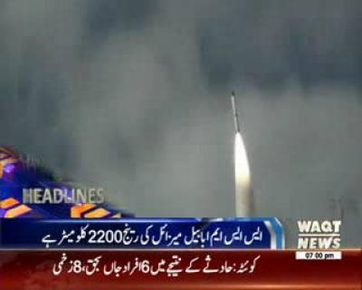 Waqtnews Headlines 07:00 PM 24 January 2017