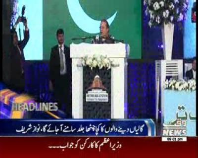 Waqtnews Headlines 09:00 PM 24 January 2017