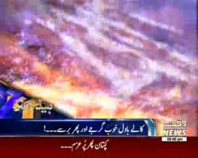 Waqtnews Headlines 09:00 PM 25 January 2017