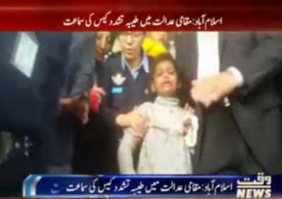 Additional Sessions Judge Islamabad Raja Asif Mehmood heard the Tayyaba violence case,