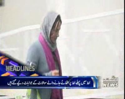 Waqtnews Headlines 02:00 PM 26 January 2017