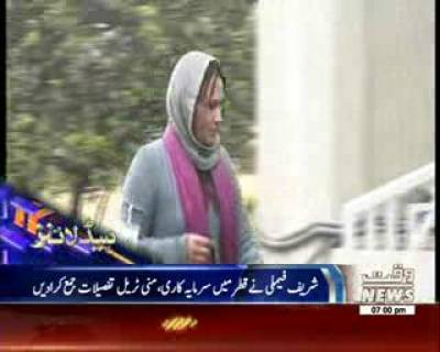 Waqtnews Headlines 06:00 PM 26 January 2017