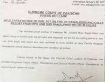 سپریم کورٹ کے چیف جسٹس میاں ثاقب نثار نے راولپنڈی میں نوسالہ لڑکی کو جلائے جانے کے واقعہ پر نوٹس لے لیا