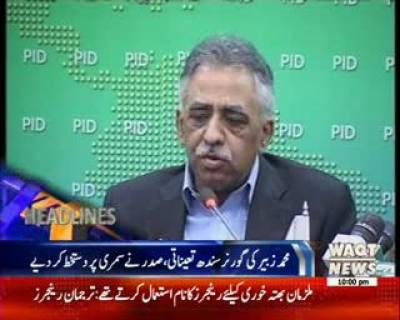 Waqtnews Headlines 10:00 PM 30 January 2017