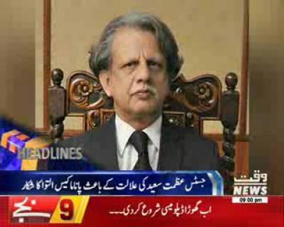 Waqtnews Headlines 09:00 PM 01 February 2017