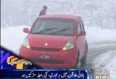 Waqtnews Headlines 11:00 PM 04 Feburary 2017