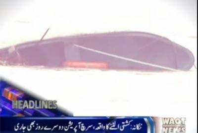 Waqtnews Headlines 03:00 PM 04 February 2017