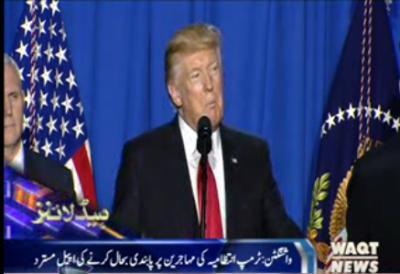 Waqtnews Headlines 03:00 PM 05 February 2017