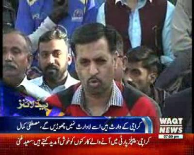 Waqtnews Headlines 07:00 PM 05 February 2017