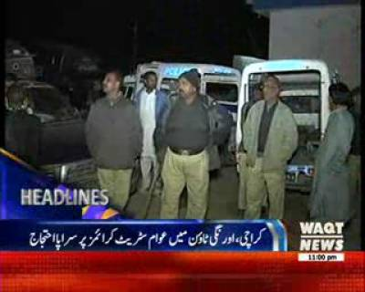 Waqtnews Headlines 11:00 PM 05 February 2017
