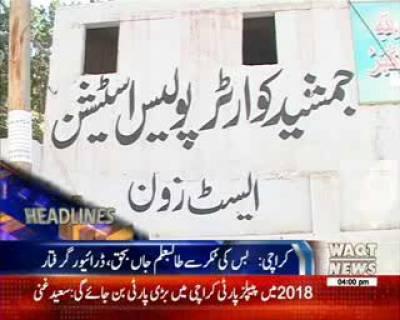 Waqtnews Headlines 04:00 PM 10 February 2017