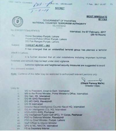 نیشنل کاؤنٹر ٹیرر ازم اتھارٹی نیکٹا نے چھ روز قبل لاہور میں ممکنہ دہشتگردی کے خلاف سیکیورٹی الرٹ جاری کیا تھا