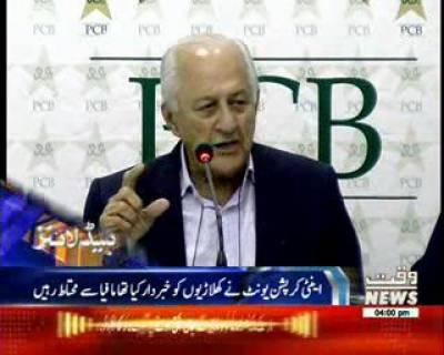 Waqtnews Headlines 04:00 PM 13 February 2017