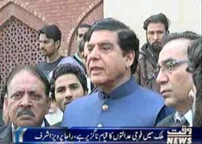 The establishment of military courts is unavoidable:Rajja Perviez Ashraf