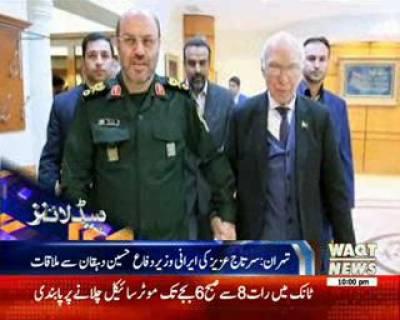 Waqtnews Headlines 10:00 PM 21 February 2017