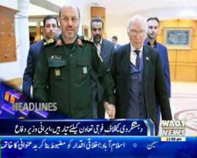 Waqtnews Headlines 11:00 PM 21 February 2017