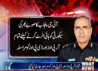 IGP Mushtaq Sukhera security on high alert the security across the province.