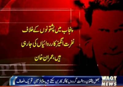 Imran Khan condemned the crackdown against the Pakhtuns in Punjab