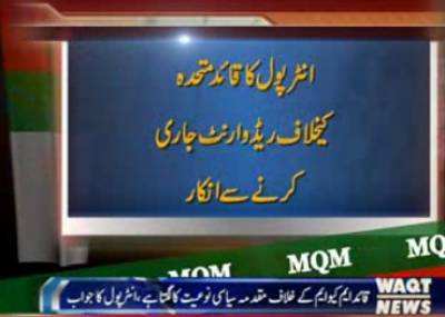 Interpol Deny To Issued arrest warrants against the MQM chief .