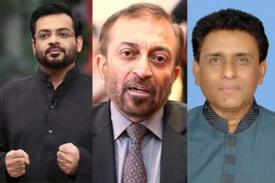 کراچی کی انسداد دہشتگردی کی عدالت نے اشتعال انگیز تقاریر اور میڈیا ہاؤسز پر حملے میں سہولت کاری کیس میں ڈاکٹر فاروق ستار، عامر لیاقت اور خالد مقبول صدیقی کا نام ای سی ایل میں ڈالنے کا حکم دے دیا