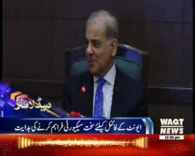 Waqtnews Headlines 10:00 PM 27 February 2017