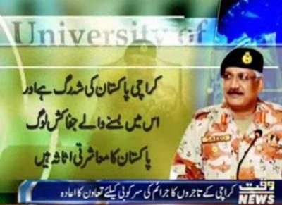 Rangers Search Operation In Karachi.