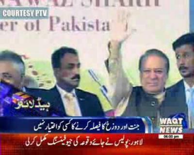 Waqtnews Headlines 06:00 PM 14 March 2017