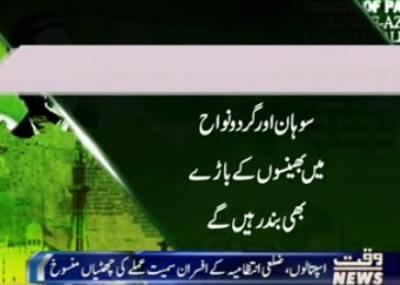 فاقی دارالحکومت میں یوم پاکستان پریڈ سیکورٹی کے انتظامات مکمل