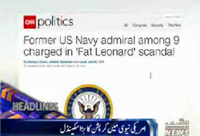 Waqtnews Headlines 12:00 PM 15 March 2017