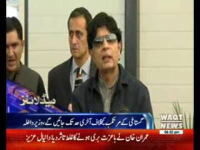 Waqtnews Headlines 06:00 PM 16 March 2017