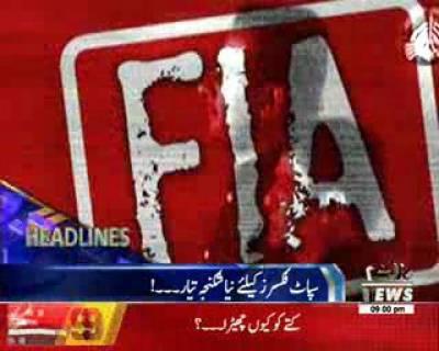 Waqtnews Headlines 09:00 PM 16 March 2017